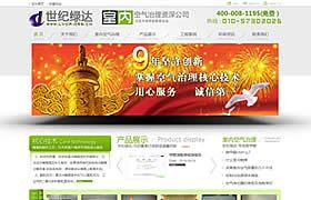 北京世纪绿达